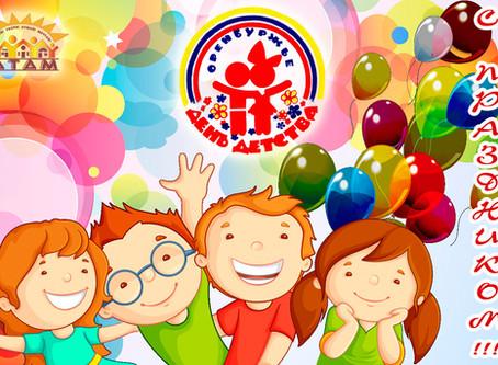 Поздравляем с Днем детства!