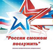 России можем послужить макет рекламы.jpg
