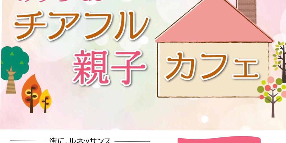 2/26(金)10:30 親子でおうち時間を楽しもう!in UR武庫川団地