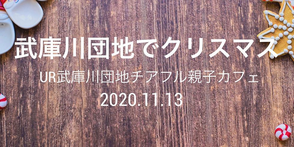 11/13〖0歳〗チアフル親子カフェin UR武庫川団地