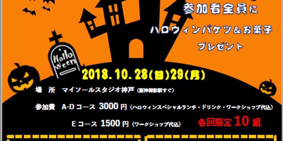 10/28 わくわくHalloween Party 〖Bコース〗