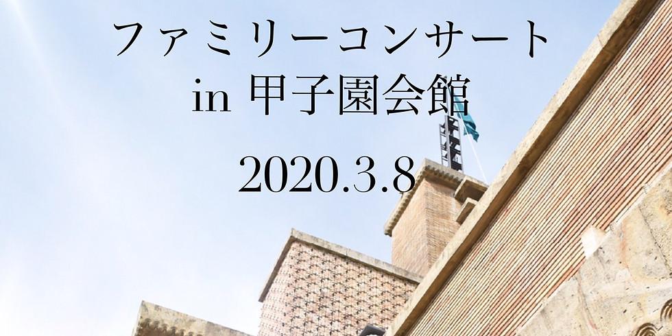 3/8 午前の部〖0-3歳〗ファミリーコンサートin甲子園会館