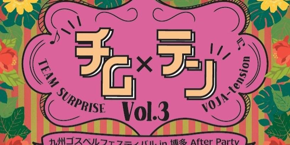 チム×テン Vol.3 ~ 九州ゴスペルフェスティバル in 博多 After Party ~