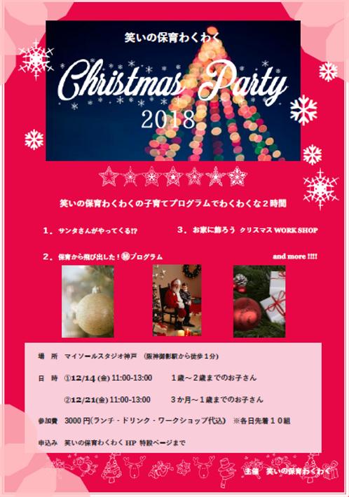 クリスマス画像_edited.png