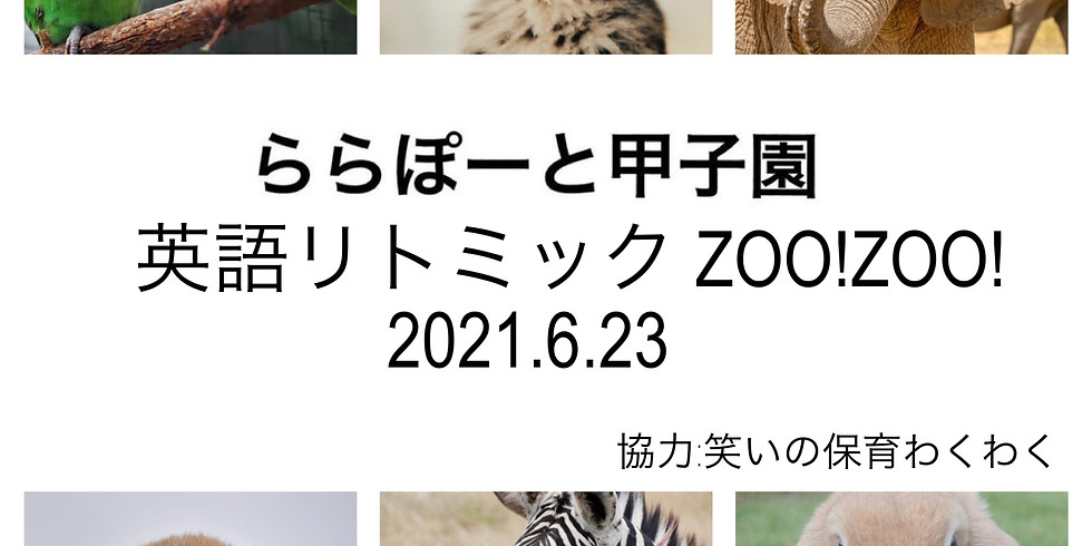 6/23〖0歳〗ららぽーと甲子園イベント 親子deワクワク!英語リトミック ‐ZOO!ZOO!!‐
