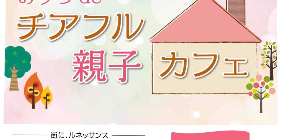 3/26(金)10:30 親子でおうち時間を楽しもう!in UR武庫川団地
