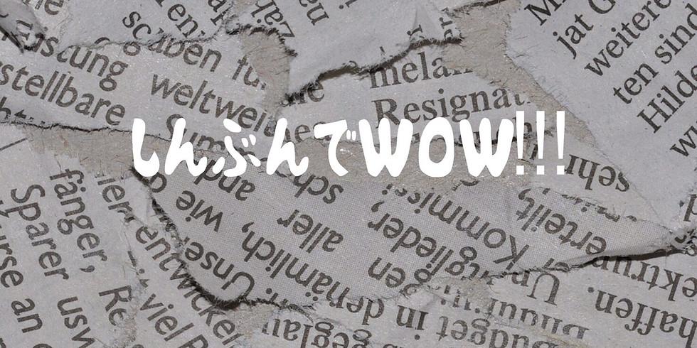 7/29〖小学1~3年生〗しんぶんでWOW!!! ~新聞紙を使って学ぼう、遊ぼう~
