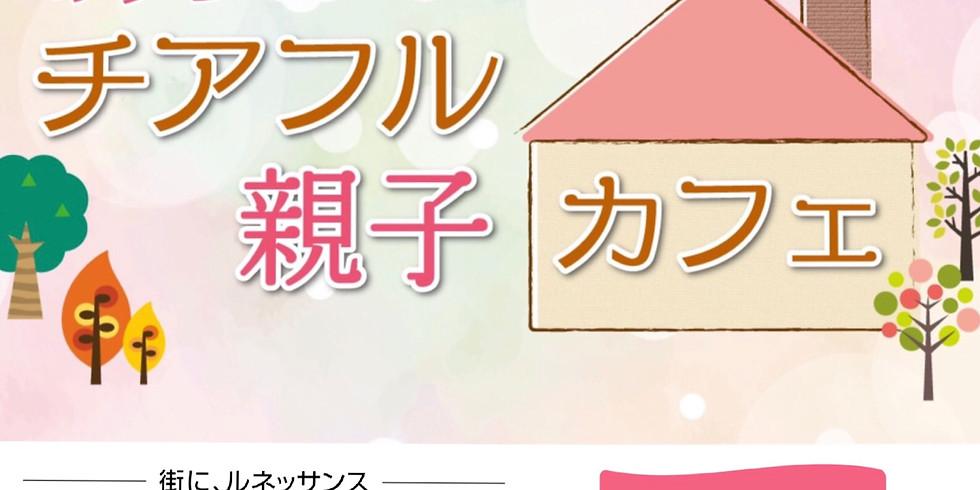 10/9 親子でおうち時間を楽しもう!in UR武庫川団地