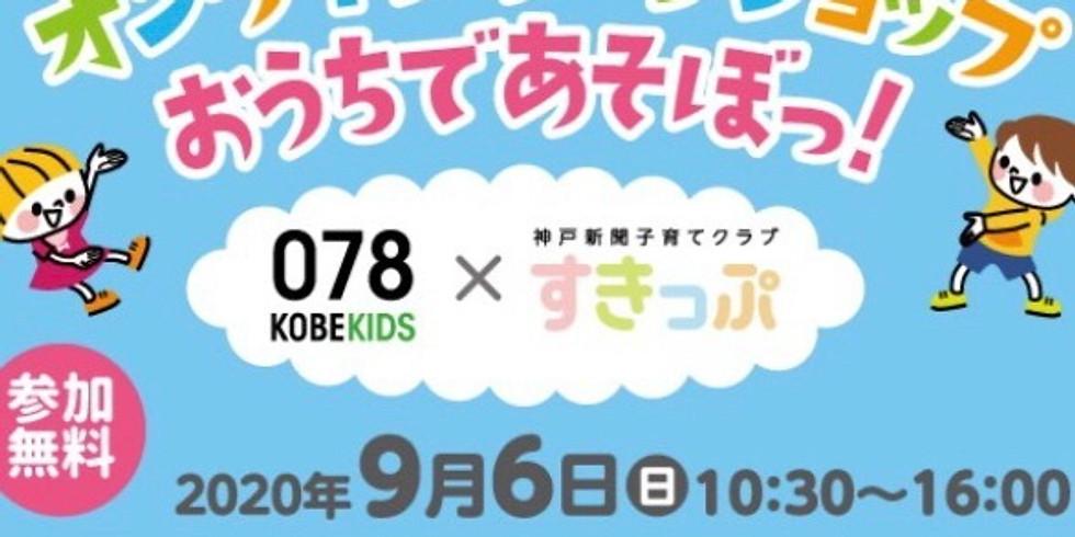 9/6(日) 13:00- 笑いの保育わくわく出演 おうちでビンゴ!-すきっぷスペシャルバージョン-