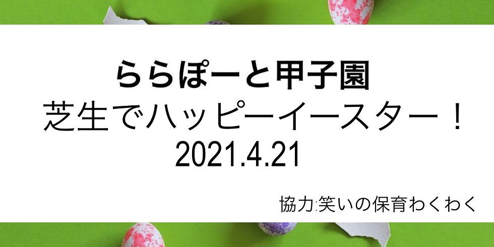 4/21〖0歳〗ららぽーと甲子園イベント 親子deワクワク!芝生でハッピーイースター!]