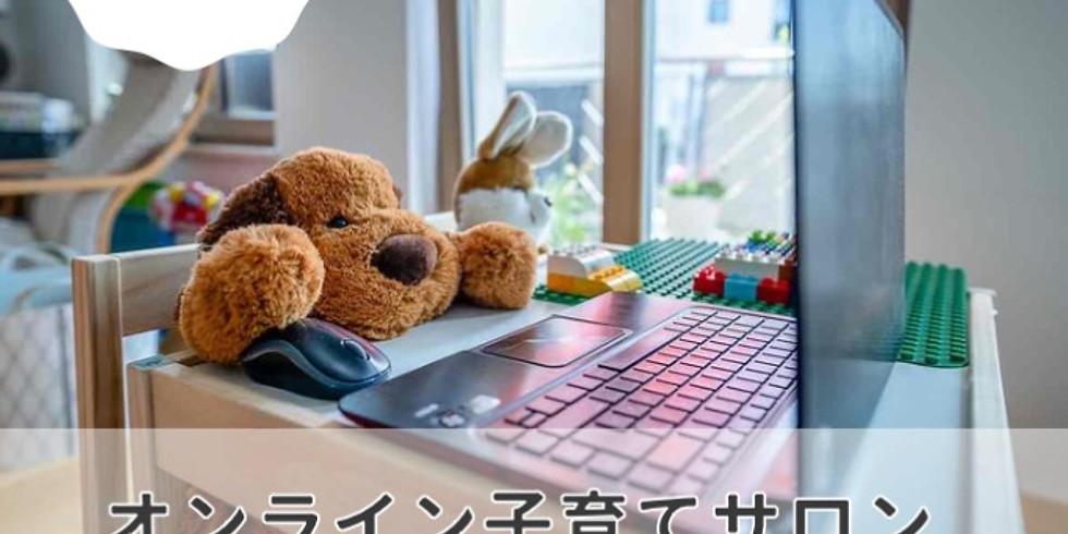 7/30(金)〖0歳〗主催 オンライン子育てサロン