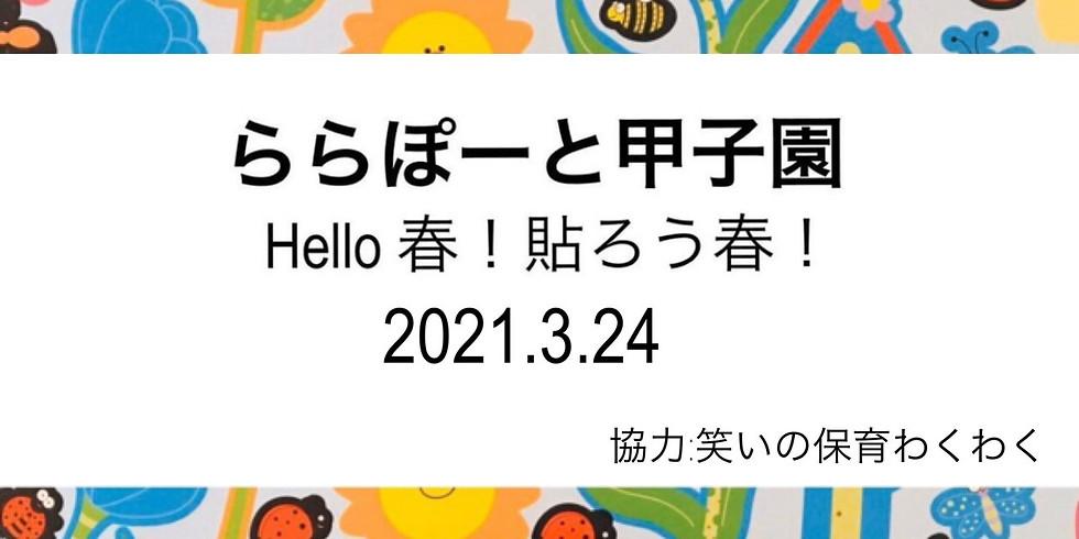 3/24〖1-2歳〗ららぽーと甲子園イベント 「親子deワクワク!Hello 春!貼ろう 春!」
