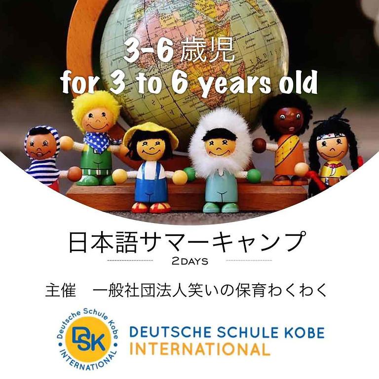 【Aコース】8/3-4 日本語サマーキャンプ 2days