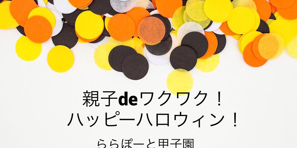 9/25〖0歳〗ららぽーと甲子園イベント「親子deワクワク!ハッピーハロウィン!」
