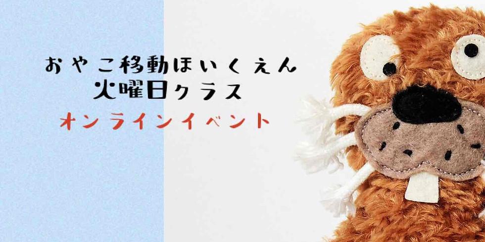 5/11(火) おやこ移動ほいくえん® 火曜日クラス オンラインイベント