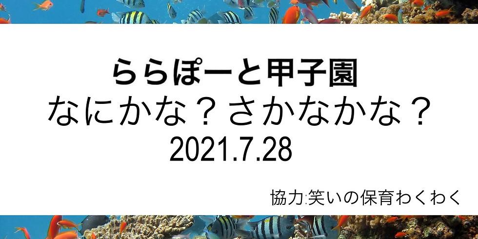 7/28〖0歳〗ららぽーと甲子園イベント 親子deワクワク!なにかな?さかなかな?