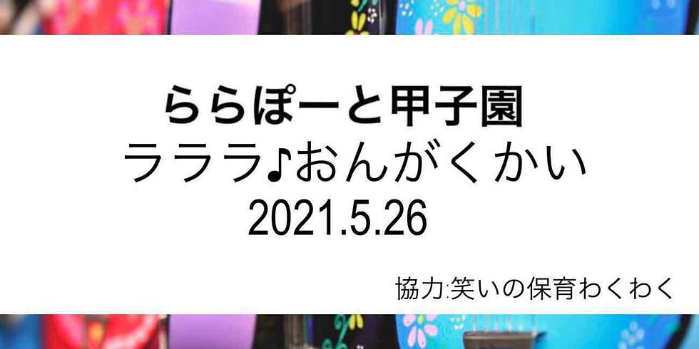 5/26〖0歳〗ららぽーと甲子園イベント 親子deワクワク!ラララ♪おんがくかい