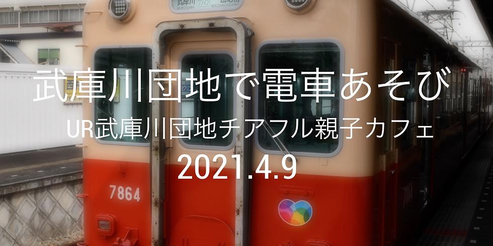 4/9〖1-2歳〗チアフル親子カフェin UR武庫川団地