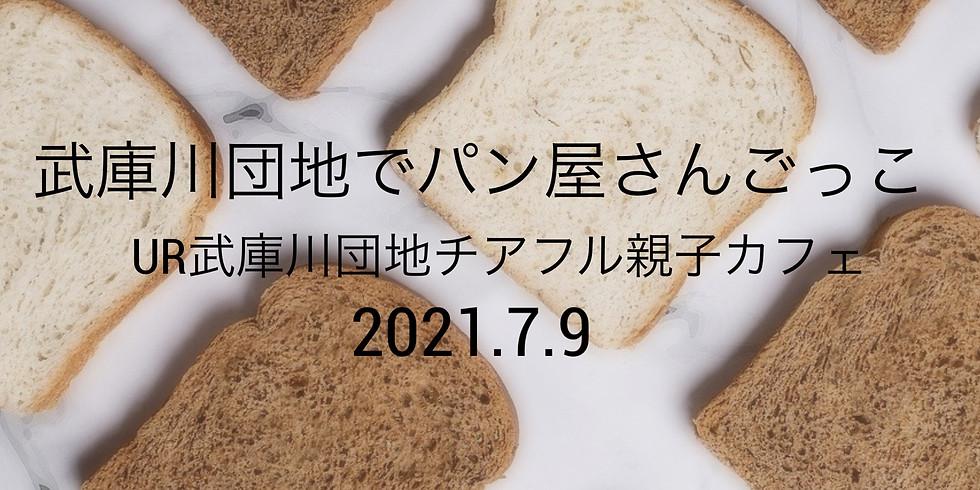 7/9〖0歳〗チアフル親子カフェin UR武庫川団地