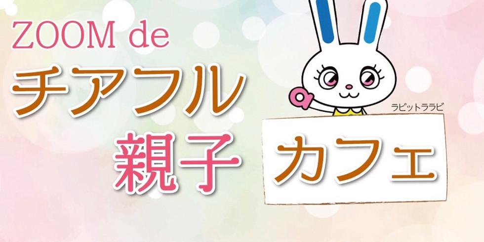 【事前申込】ららぽーと甲子園 ZOOM de チアフル親子カフェ♪