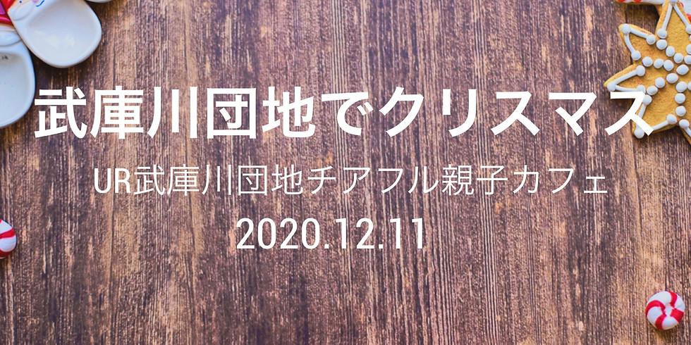 12/11〖1-2歳〗チアフル親子カフェin UR武庫川団地