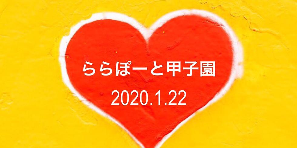 1/22〖1-2歳〗ららぽーと甲子園イベント 「親子deワクワク!チョコっとバレンタイン」