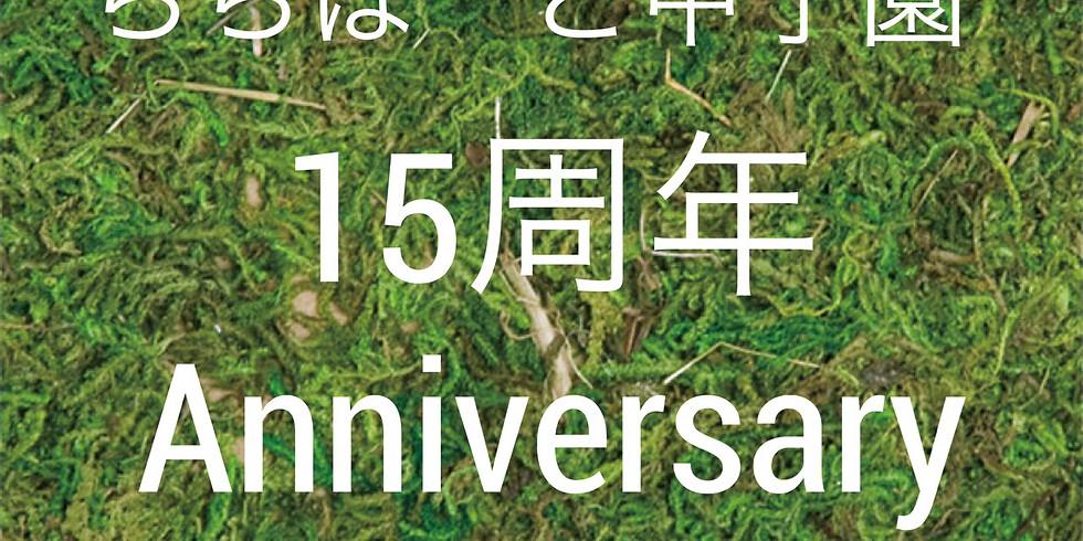 10/9〖1-2歳〗ららぽーと甲子園イベント「親子deワクワク♪ベビー音楽フェス♪」