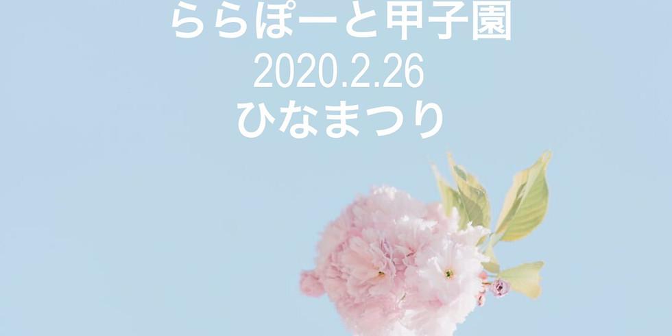 2/26〖1-2歳〗ららぽーと甲子園イベント 「親子deワクワク!ひなあられ大作戦!」