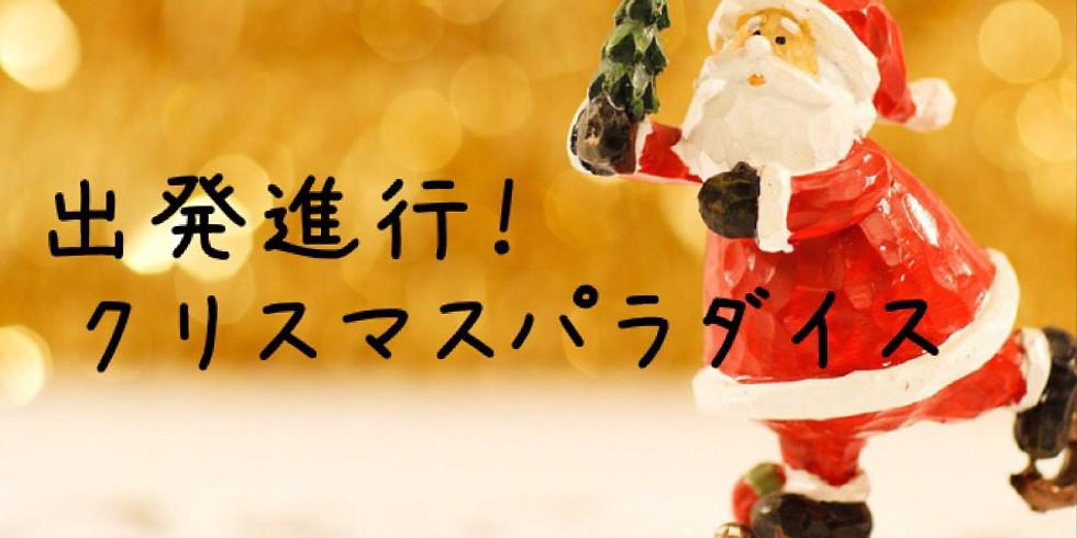 12/11〖1-2歳〗大阪・野田「チアフル親子カフェ」