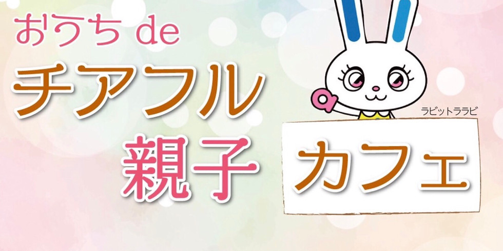 【自由参加】ららぽーと甲子園 ラビットララビちゃんと遊ぼう♪