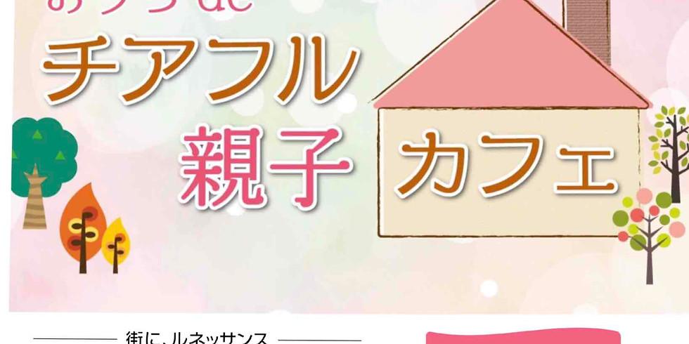 6/11(金)14:30 親子でおうち時間を楽しもう!in UR武庫川団地