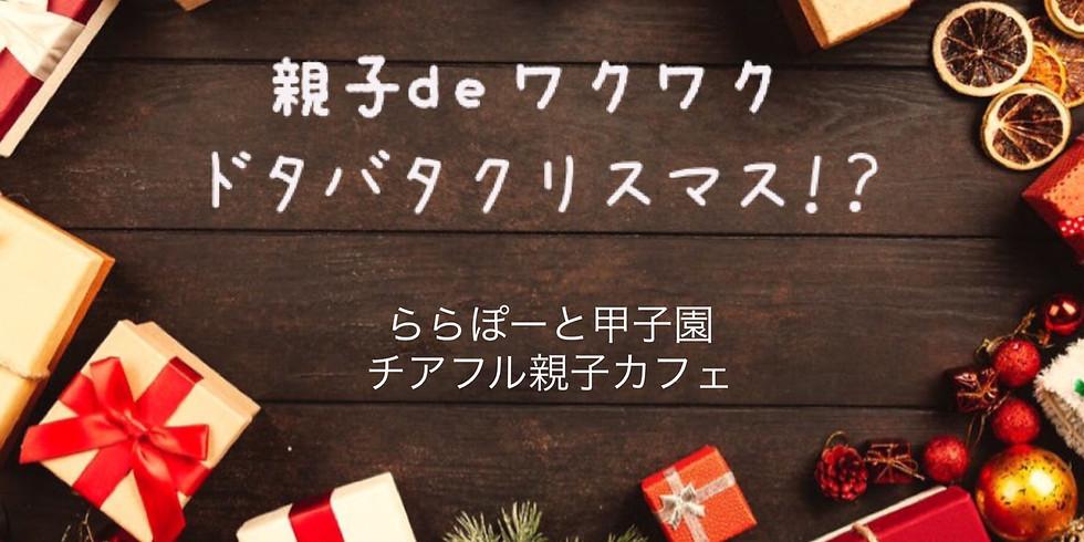 12/18〖1-2歳〗ららぽーと甲子園イベント 「親子deワクワク!ドタバタクリスマス!?」