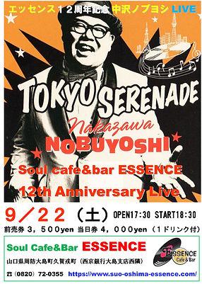 12周年記念ライブ