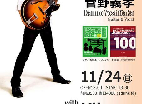 菅野義孝 ジャズ&ボサノバ ライブ