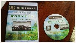池田混声合唱団DVD