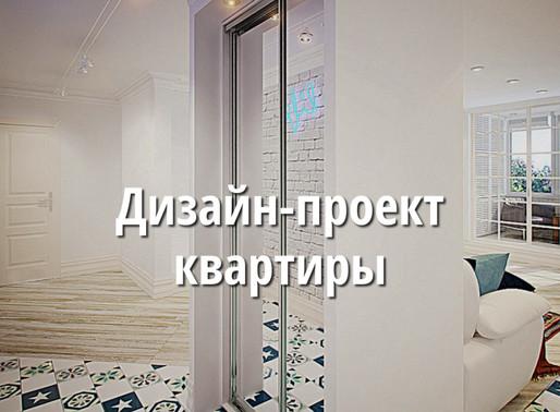 """Дизайн проект: """"live the dream"""""""