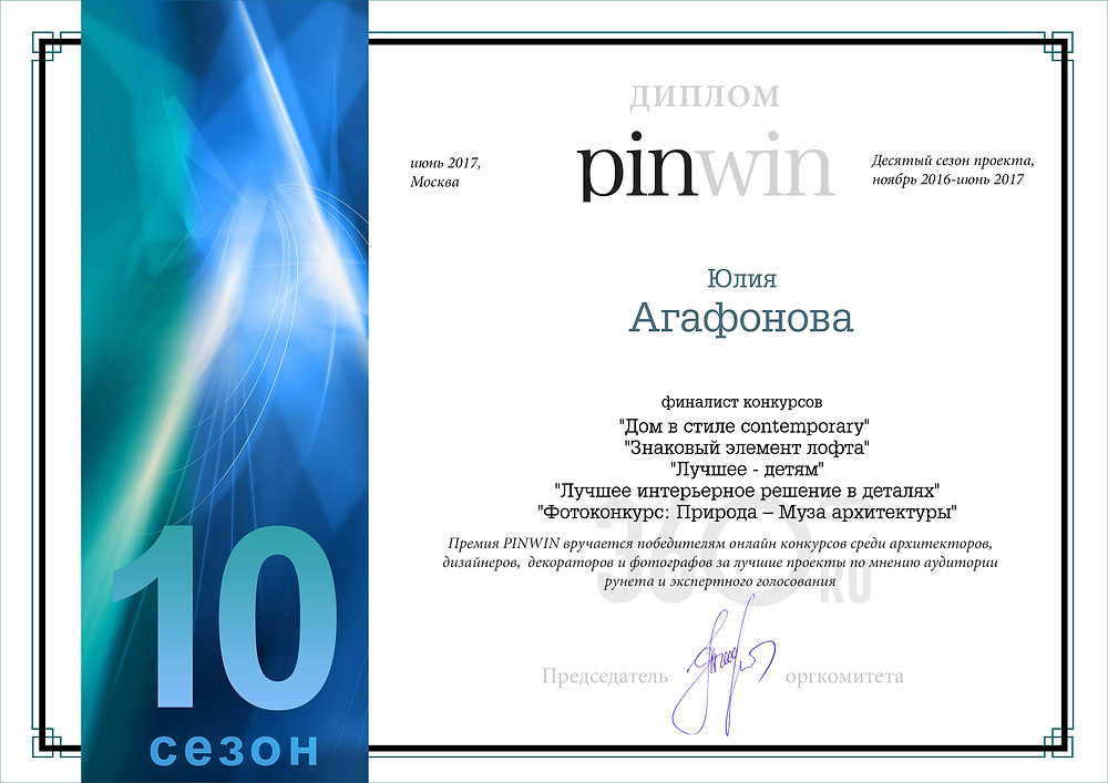Награда Pinwin