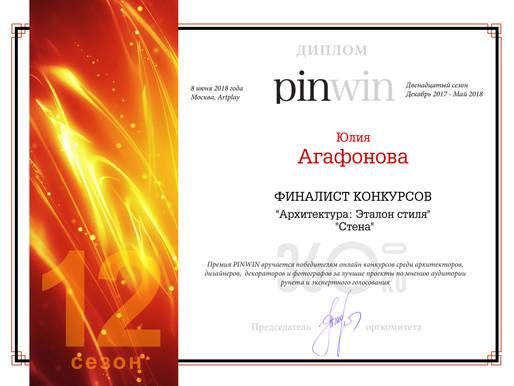 Спасибо PINWIN за конкурсы и за диплом финалиста!