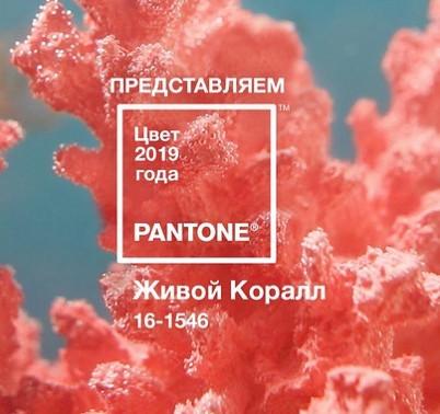 По версии Pantone - модный цвет весны-лета 2019