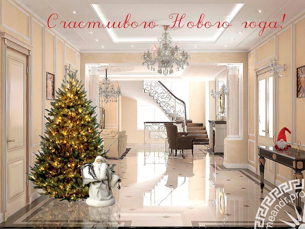 Пусть в Новом году ваша жизнь будет наполнена радостными событиями!