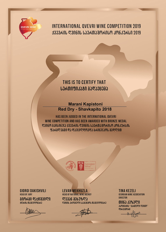 Bronze medal award received at the 2019 International Qvevri Wine Competition for our 2018 Shavkapito in the dry red category.