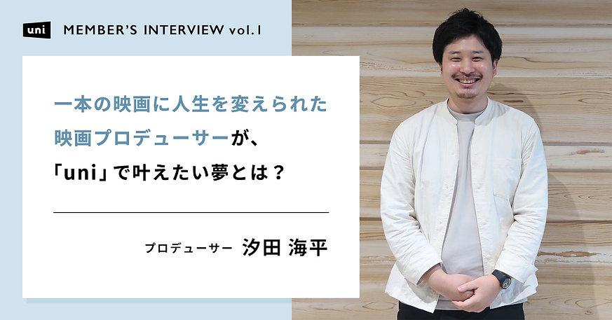メンバーインタビューvol.1 汐田海平(プロデューサー)