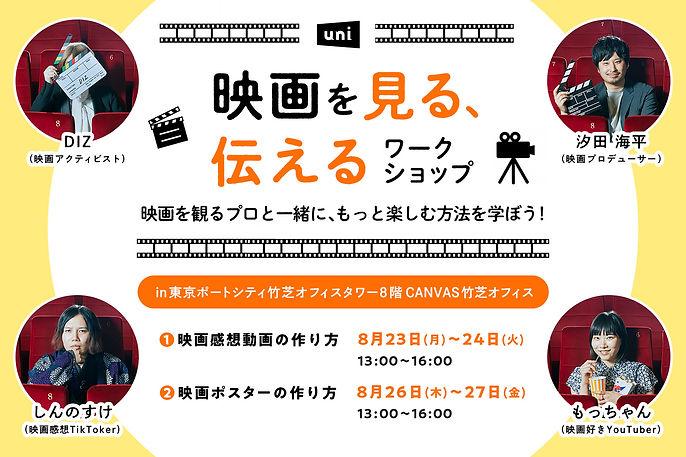 CANVAS×uni「映画を見る、伝えるワークショップ」開催のお知らせ