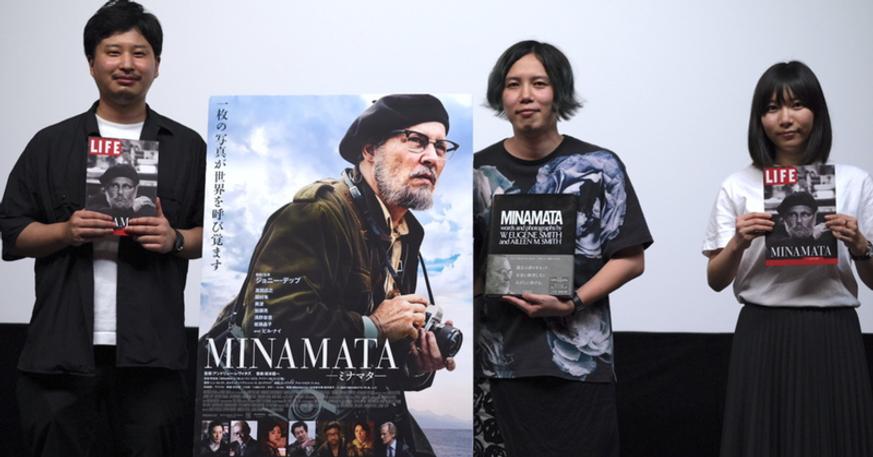 uniセレクトシネマ『MINAMATAーミナマター』レポート
