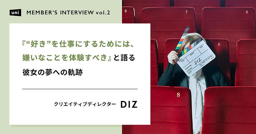 メンバーインタビューvol.2 DIZ(クリエイティブディレクター)
