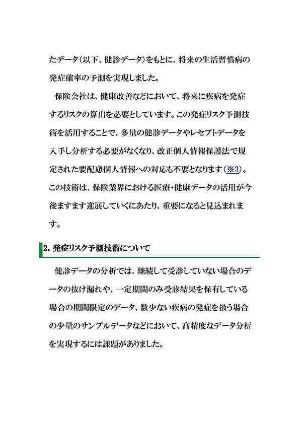 ntt_ページ_15.jpg