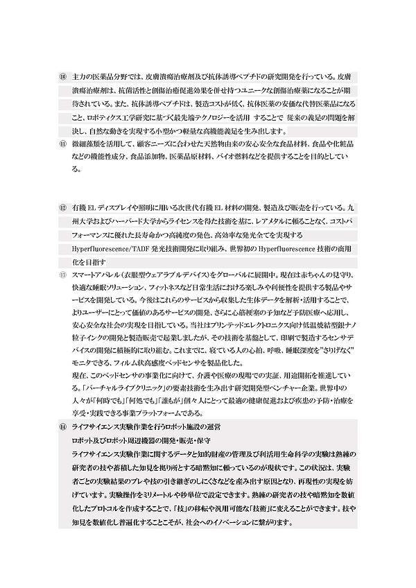 jjj_ページ_11.jpg