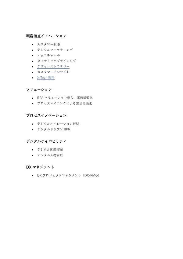 企業経営・事業戦略_ページ_04.jpg
