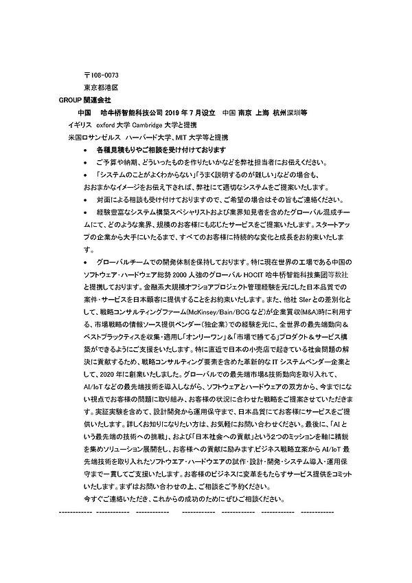 HOCIT_ページ_3.jpg