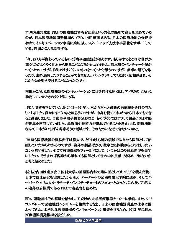 医療_ページ_08.jpg
